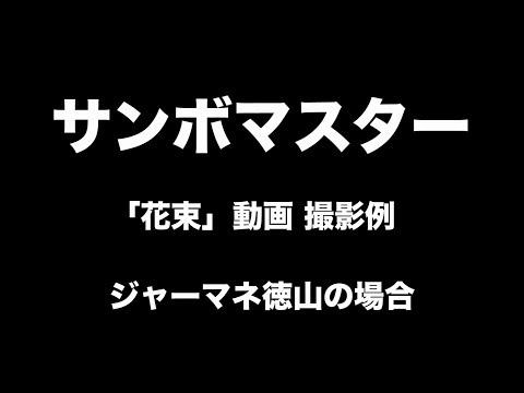 サンボマスター「花束」MV