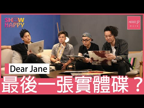 Dear Jane 預告推出最後一張實體碟?