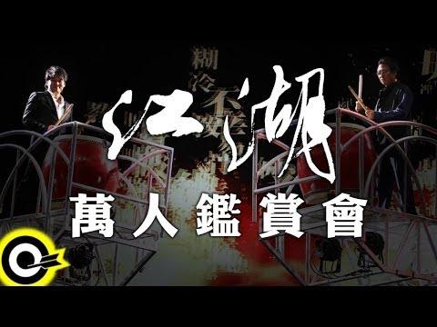 周華健 Wakin Chau X 張大春 Zhang Da Chun【江湖萬人鑑賞會】官方完整版