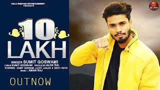 10 Lakh – Sumit Goswami Video HD