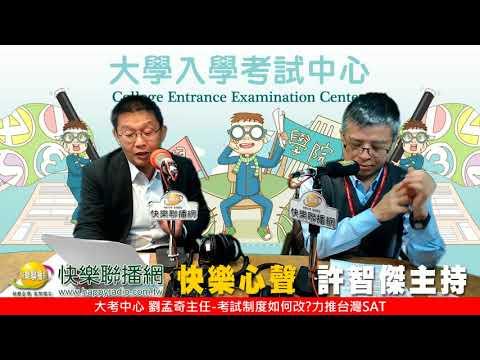 大考中心主任  劉孟奇 考試制度如何改? 台灣教育大改革!!