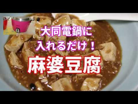 【大同電鍋】簡単入れるだけ!麻婆豆腐