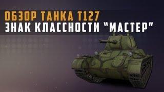 World of Tanks обзор Т-127 + мастер