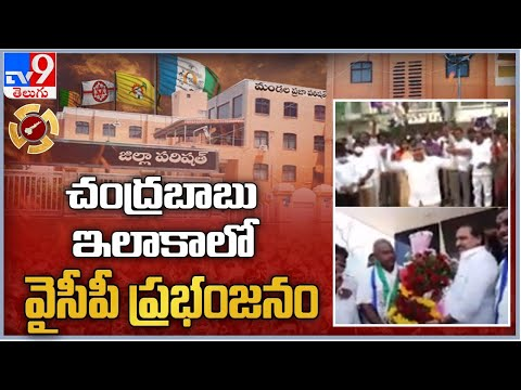 YSRCP clean sweep in Kuppam: MPTC and ZPTC Election Results
