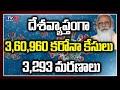 దేశవ్యాప్తంగా 3,60,960 కరోనా కేసులు ... 3,293 మరణాలు  | Coronavirus cases in India | TV5 News