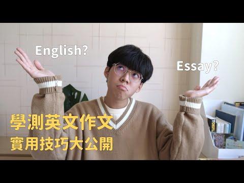 學測英文作文17分的超實用小技巧,不藏私大公開!!!|Mr.teeth