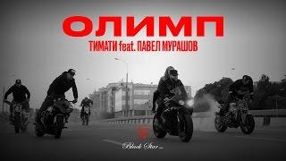 Тимати feat. Павел Мурашов - Олимп