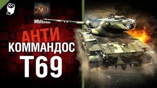 Т69 - Антикоммандос №24 - от Mblshko