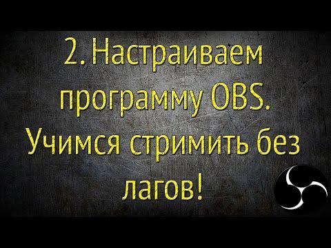 Как настроить программу OBS для стрима на Twitch? Учимся стримить.