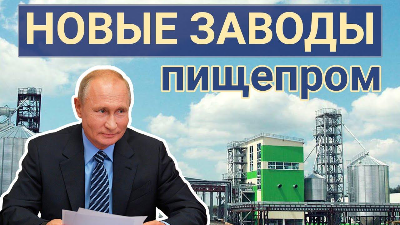 Новые заводы России. Февраль 2021 (часть 2: пищепром)