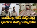 దాచేపల్లి చెక్ పోస్ట్ వద్ద భారీగా మద్యం స్వాధీనం | Guntur |TV5 News