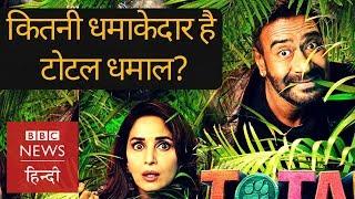 Total Dhamaal: Ajay Devgan & Ritesh Deshmukh's film public review  (BBC Hindi)