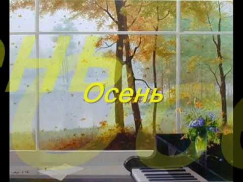 Песня про осень