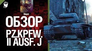 Легкий танк Pz.Kpfw. II Ausf. J - обзор от Slayer