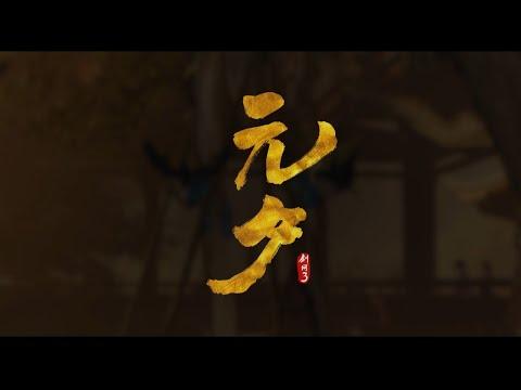 《剑网3》元宵礼盒、金发首曝!2月剧情大片【元夕】上映