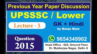 UPSSSC (LOWER) PREVIOUS YEAR EXPLANATION LECTURE 3