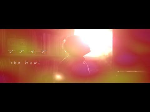 the Howl「ツナイデ」Music Video