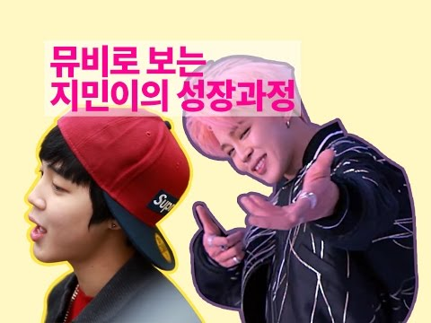 [방탄소년단/지민] 뮤비로 보는 지민이의 성장과정