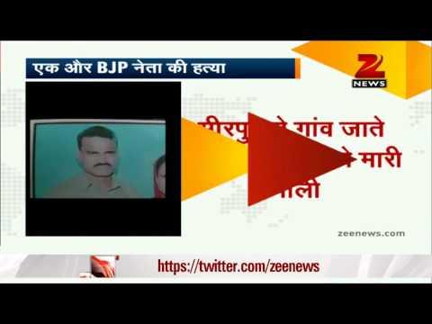 यूपी में एक और BJP नेता की हत्या