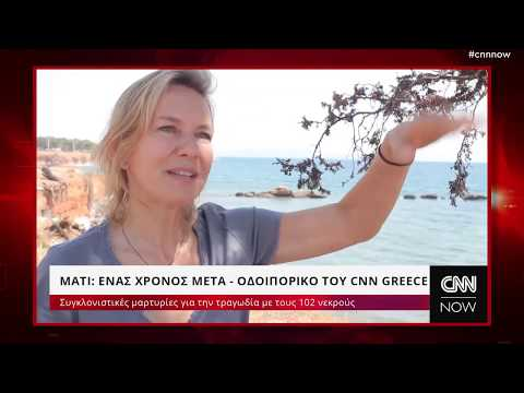 CNN NOW  Τρίτη 23 Ιουλίου 2019, Ένας χρόνος Μάτι