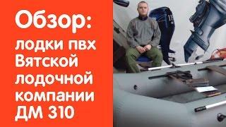Видео обзор лодки Вятской лодочной компании ДМ 310 серого цвета от интернет-магазина www.v-lodke.ru