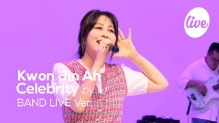 "[4K] 권진아(Kwon Jin Ah)의 ""Celebrity(by IU)"" Band LIVE Cover. │권진아의 아이유 커버✨ [it's KPOP LIVE 잇츠라이브]"