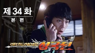 Legend Heroes - Episode 34 - Crisis of Flying Dragon Fist