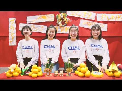 CHAI 2019年の抱負会見