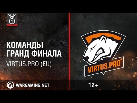 Virtus.pro (EU). Команды Гранд Финала Wargaming.net League