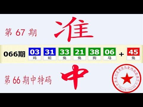 (獨家)第67期 香港六合彩特碼資料碼報 內部資料分析 ! ! !