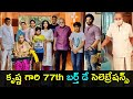 Superstar Krishna 77th birthday celebrations with family, viral pics