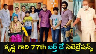 Superstar Krishna 77th birthday celebrations with family, ..
