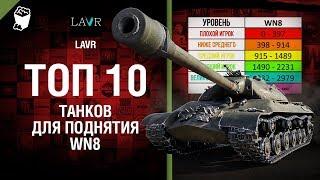 ТОП 10 танков для поднятия WN8 - от LAVR
