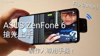 [搶先上手] ASUS ZenFone 6 西班牙發佈會現場評測!Flip Camera 新一代網美專用神器?FlashingDroid 出品