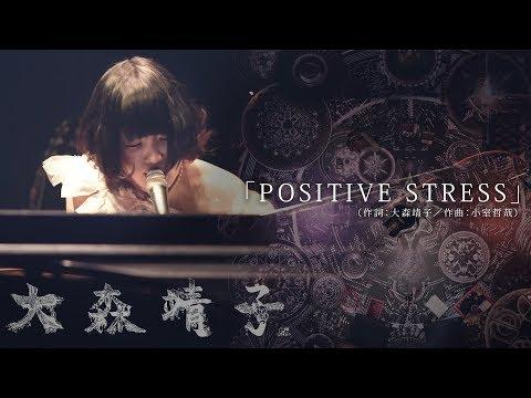 大森靖子「POSITIVE STRESS」LIVE