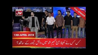 Game Show Aisay Chalay Ga with Danish Taimoor | 13th April 2019 | BOL Entertainment - YouTube