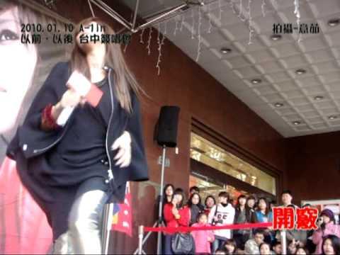[20100110] A-lin 以前以後 台中簽唱會 - 開竅