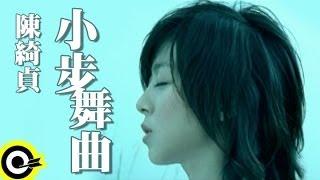 陳綺貞 - 小步舞曲 YouTube 影片