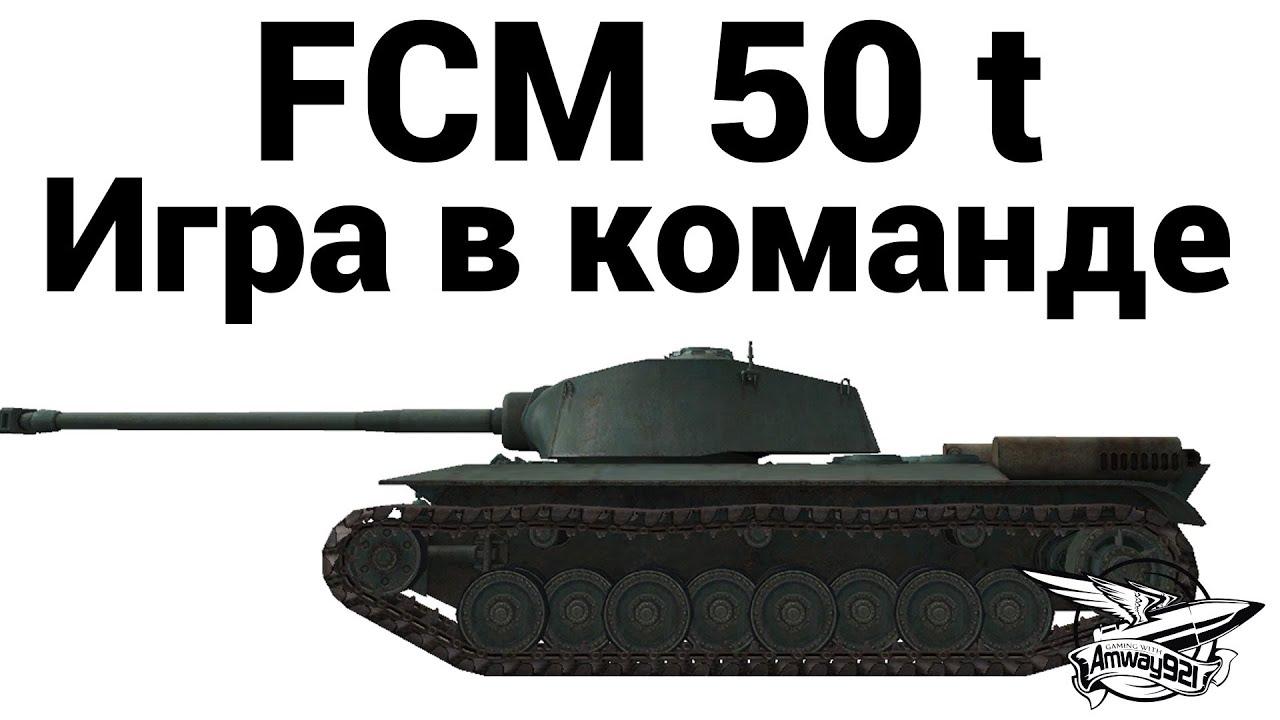 FCM 50 t - Игра в команде