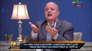 العاشرة مساء| مشادة على الهواء بين محامى وامين نقابة الأطباء: هو انت على ...