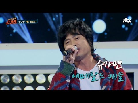 [희열팀] 슈가송 에메랄드 캐슬 '발걸음' ♪ 슈가맨 4회