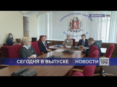 """""""Новости"""" от 28.10.2020г."""