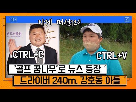 [현장영상] '아빠보다 더 멀리??' 뉴스 깜짝 출연한 강호동 아들 강시후, 어른 못지않은 파워 골프 [온마이크]