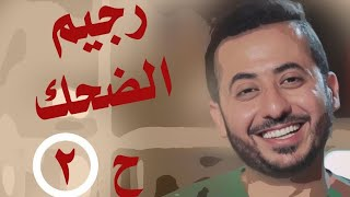 رجيم الضحك السحري خسارة 5 كيلو دهون شاي_السحور ح 2 Laughter diet ...