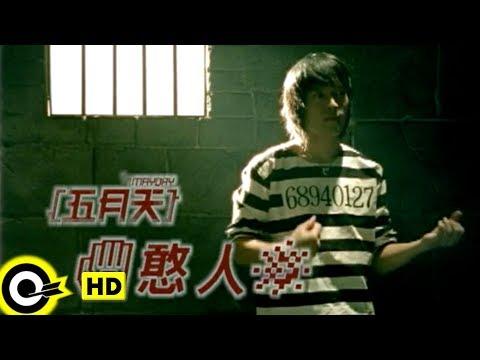 五月天 Mayday【憨人 Fool】Official Music Video