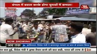 पश्चिम बंगाल में BJP और TMC कार्यकर्ताओं के बीच झड़प | Breaking News