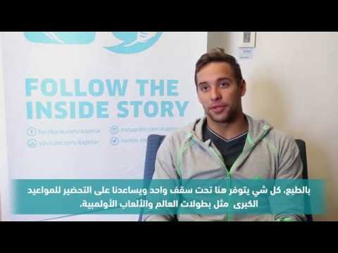 Chad Le Clos in Aspetar