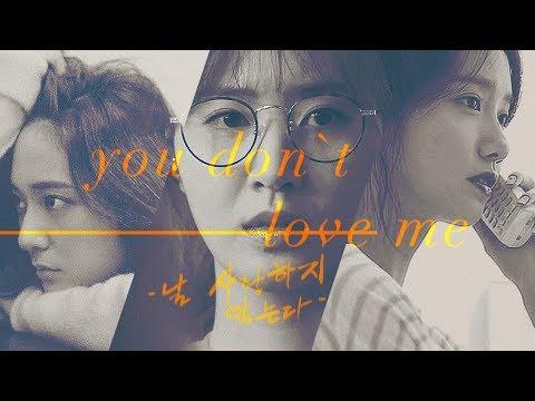 "[MV/DRAMA] YOONYUL (+KRYSTAL) ― ""날 사랑하지 않는다"" (You Don't Love Me)"