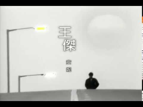 王傑 Dave Wang – 安妮 Annie (官方完整版MV)