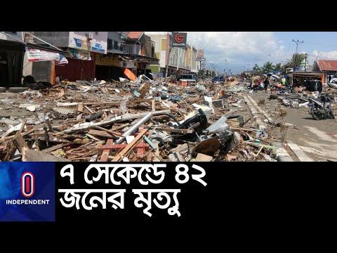 ইন্দোনেশিয়ায় ৬.২ মাত্রার ভূমিকম্পের পর...    #Indonesia Earthquake